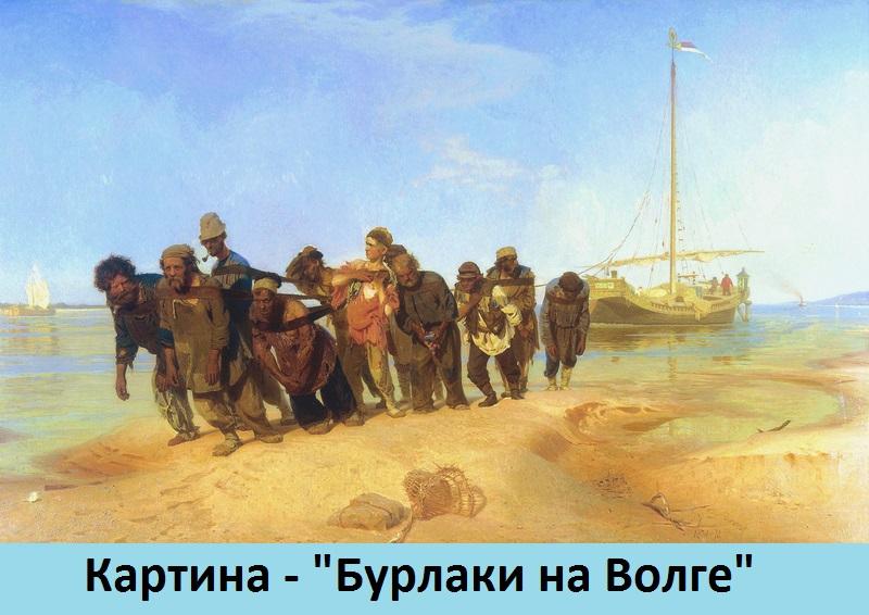 бурлаки_на_волге_burlaki_na_volge