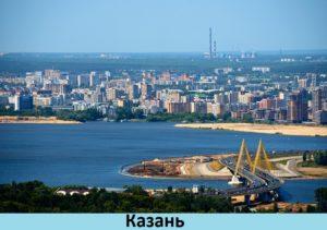 казань_kazan