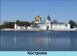 кострома_kostroma