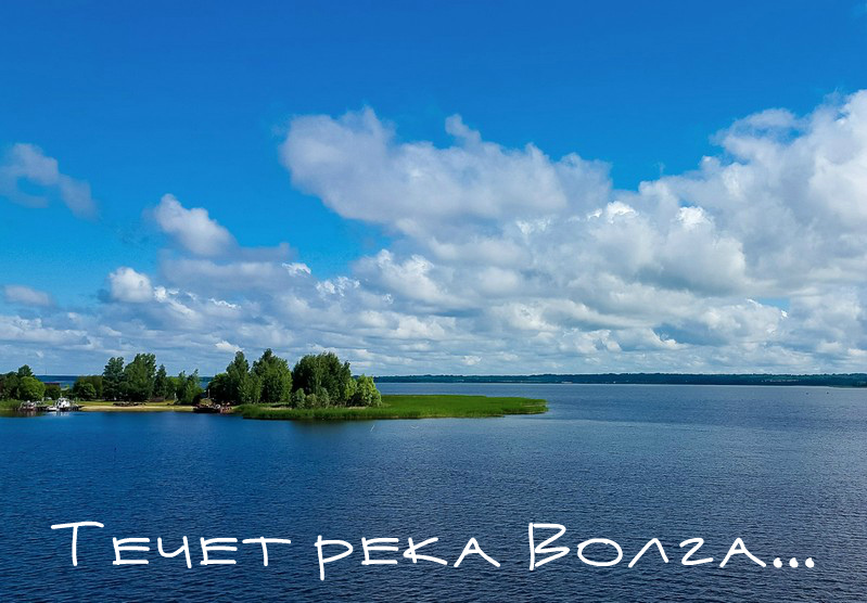 Течет река Волга…