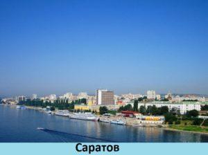 саратов_saratov