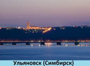 ульяновск_ulyanovsk
