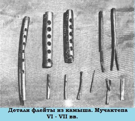 флейта_из_камыша_flejta_iz_kamysha