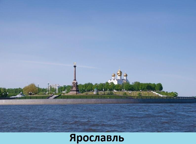ярославль_yaroslavl