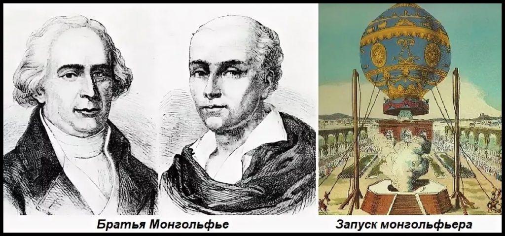 братья_монгольфье