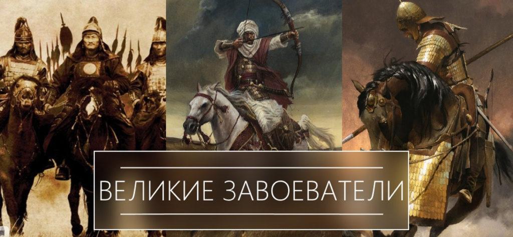 великие_завоеватели_velikie_zavoevateli