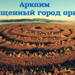 Священный город ариев